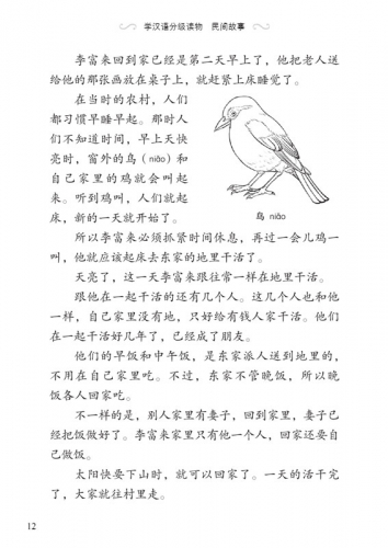 Graded Readers for Chinese Language Learners [Folktales] - Level 1: Beauty from the Painting. ISBN: 9787561940600