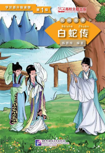 Graded Readers for Chinese Language Learners [Folktales] - Level 1: Lady White Snake. ISBN: 9787561940235