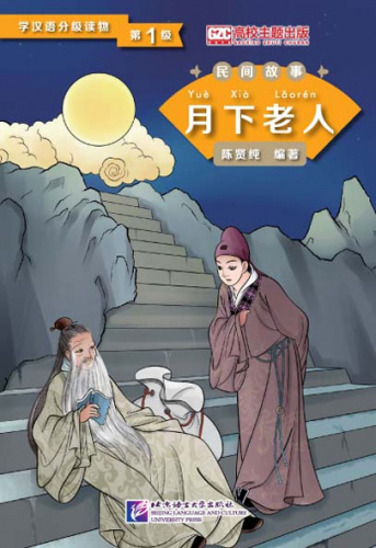 Graded Readers for Chinese Language Learners [Folktales] - Level 1: The Old Man Under the Moon. ISBN: 9787561940228