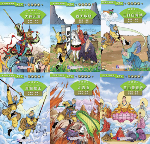 Graded Readers for Chinese Language Learners [Literary Stories] - Level 2: Journey to the West 1-6 [Set 6 vol.]