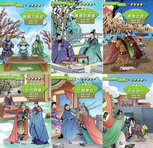 Graded Readers for Chinese Language Learners [Literary Stories] - Level 2: Romance of the Three Kingdoms 1-6 [Set 6 Bände]