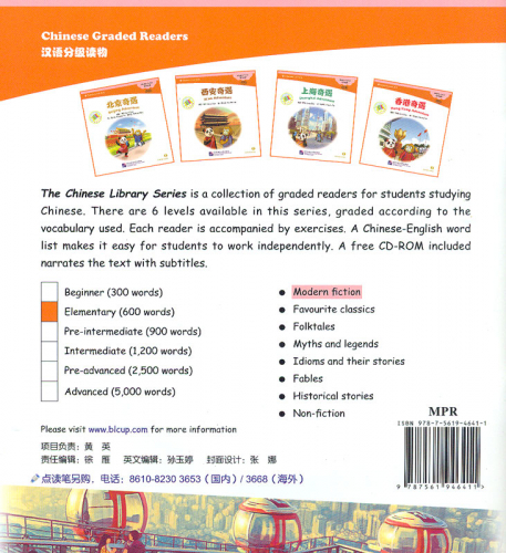 Guangzhou Adventure [+CD-Rom] [Chinese Graded Readers: Elementary Level - 600 Words]. ISBN: 9787561946411