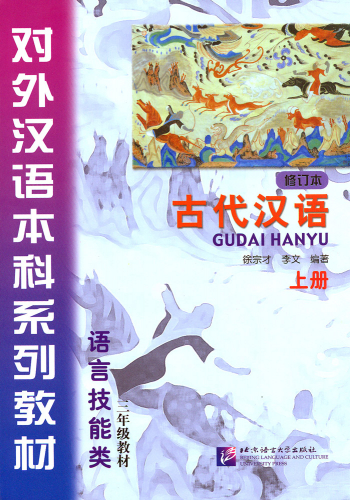 Gudai Hanyu - Classical Chinese Vol. 1 [Revised Edition]. ISBN: 9787561927014