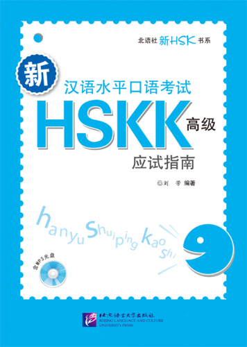 Guide to New HSK Speaking Test HSKK [Advanced] [+MP3-CD]. ISBN: 9787561935330