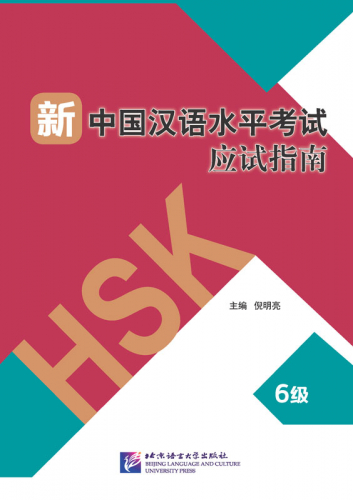 Guide to New HSK Test - Level 6 [mit drei Mustertests]. ISBN: 9787561951088