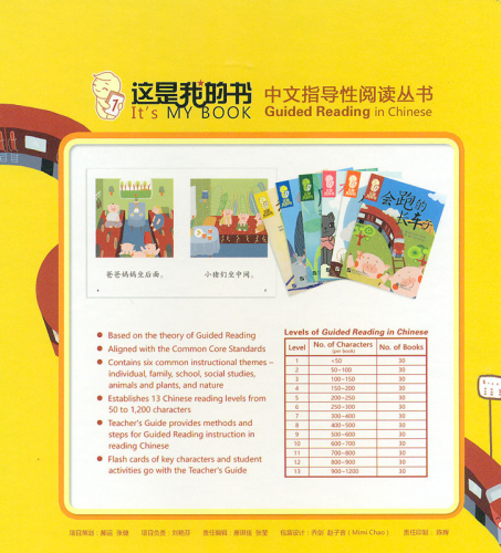 Guided Reading in Chinese - Its My Book Level 1 [50 character level, 6 topics, 30 story books]. ISBN: 9787561926000, 9781625750242