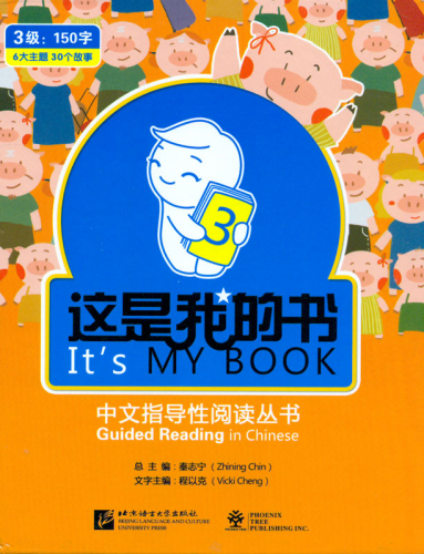 Guided Reading in Chinese - Its My Book Level 3 [150 character level, 6 topics, 30 story books]. ISBN: 9787561945674, 9781625750280