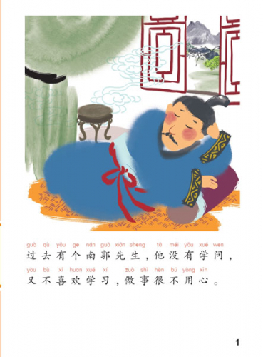 Guided Reading in Chinese - Its My Book Level 5 [250 character level, 6 topics, 30 story books]. ISBN: 9787561948545, 9781625751836