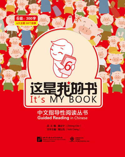 Guided Reading in Chinese - Its My Book Level 6 [300 character level, 6 topics, 30 story books]. ISBN: 9787561950128, 9781625752260