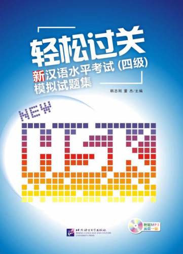 Easy Passing New Chinese Proficiency Test [Level 4] Mock Tests Chinese Edition [+ MP3-CD]. ISBN: 9787561929018