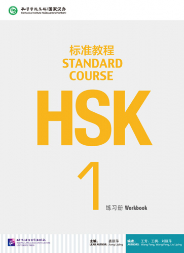 HSK Standard Course 1 Workbook [+MP3-CD]. ISBN: 978-7-5619-3710-5, 9787561937105