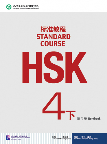 HSK Standard Course 4B Workbook. ISBN: 9787561941447