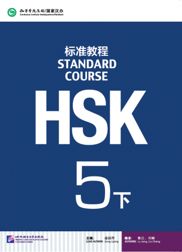HSK Standard Course 5B Textbook. ISBN: 9787561942451