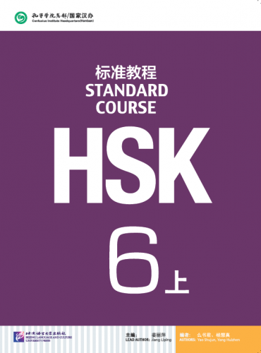 HSK Standard Course 6A Textbook [+MP3-CD]. ISBN: 9787561942543