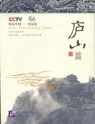 Happy China - Lushan Edition [Discover China and learn Chinese - with DVD]. ISBN: 7561915837, 9787561915837