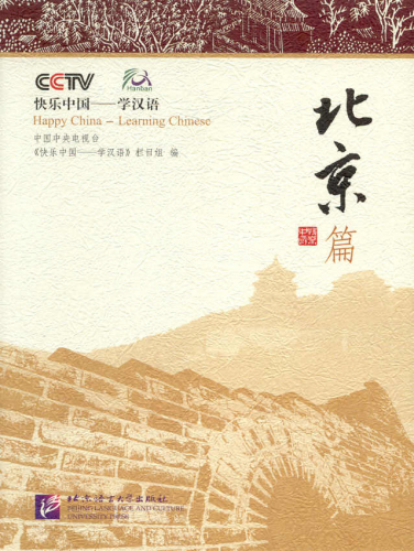 Happy China - Beijing Edition [Discover China and learn Chinese - with DVD]. ISBN: 7561916574, 9787561916575