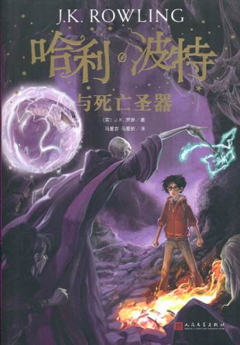 Harry Potter and the Deathly Hallows [Volume 7] [simplified Chinese edition]. ISBN: 9787020144587