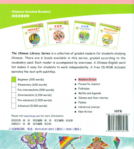 Here Comes the Wind [+CD-Rom] [Chinese Graded Readers: Beginner's Level - 300 Wörter]. ISBN: 9787561948972
