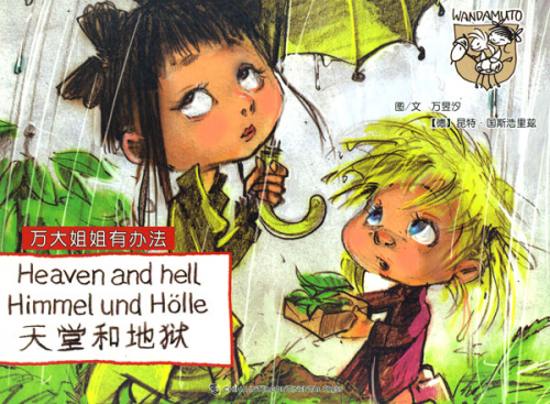 Heaven and Hell - trilingual German/English/Chinese. ISBN: 9787508531588