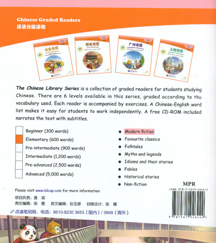 Hong Kong Adventure [+CD-Rom] [Chinese Graded Readers: Elementary Level - 600 Words]. ISBN: 9787561946442