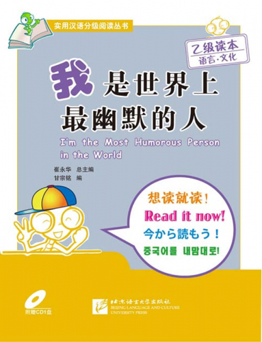 I'm the Most Humorous Person in the World [+CD] - Practical Chinese Graded Reader Series [Level 2 - 1000 Word Level]. ISBN: 756192559X, 9787561925591