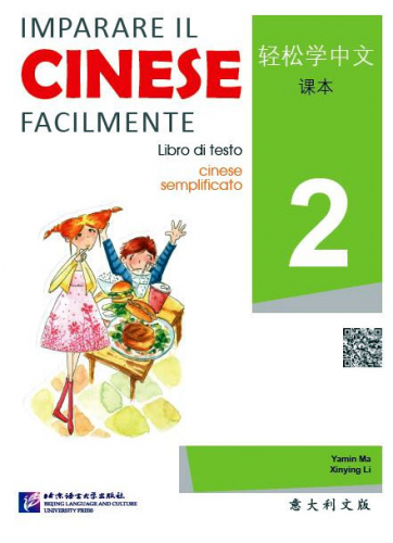 Imparare Il Cinese Facilmente - Libro di testo 2 [+MP3-CD] [Italian Edition]. ISBN: 9787561943977