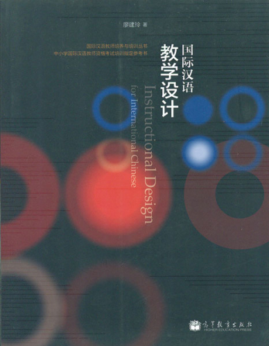 Instructional Design for International Chinese [Chinesische Ausgabe]. ISBN: 9787040366464