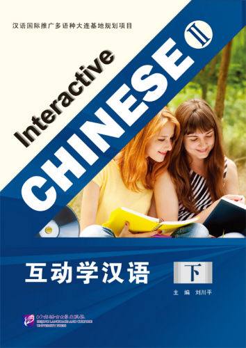 Interactive Chinese II [+MP3-CD]. ISBN: 9787561936139