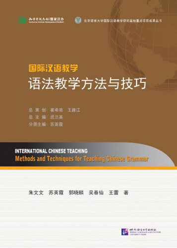 International Chinese Teaching: Methods and Techniques for Teaching Chinese Grammar [Chinese Edition]. ISBN: 9787561942192