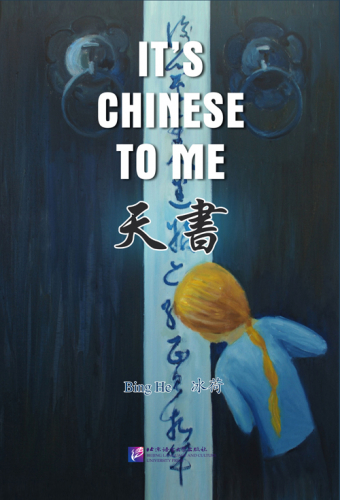 It's Chinese to Me. ISBN: 9787561937556