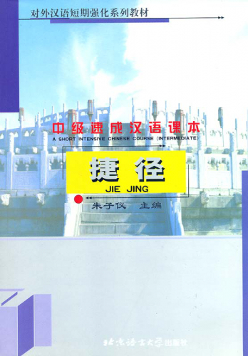 Jie Jing - A Short Intensive Chinese Course [Intermediate]. ISBN: 7561911181, 9787561911181