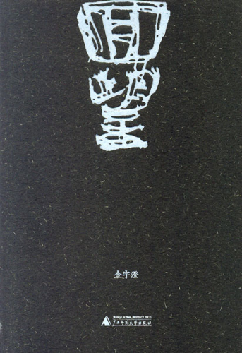Jin Yucheng: Looking Back - Chinese Edition. ISBN: 9787549564958