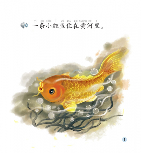 Karpfen Springen über das Drachentor + CD-Rom [The Chinese Library Series - Beginner's Level - 300 words]. ISBN: 9787561942840