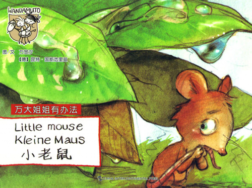 Little mouse - trilingual German/English/Chinese. ISBN: 9787508531595