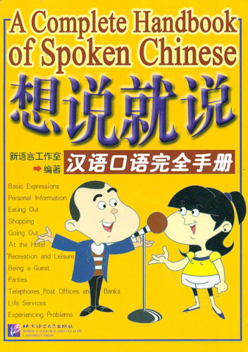 Kompletter Sprachführer China / Say it Now: A Complete Handbook of Spoken Chinese [Buch + MP3-CD]. ISBN: 7561918224, 9787561918227