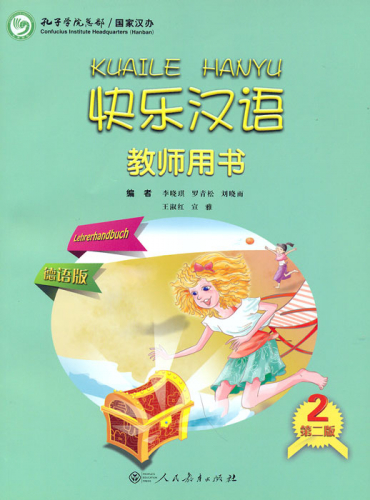 Kuaile Hanyu Teacher's Book 2 [Second Edition] [Chinese-German]. ISBN: 9787107233739