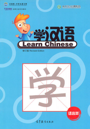 Learn Chinese - Chinese Bridge Summer Camp for Foreign Students [revised edition]. ISBN: 9787040450064