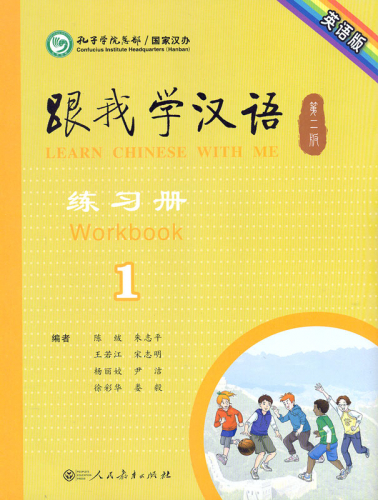 Learn Chinese with me Volume 1 - Workbook [Second Edition]. ISBN: 9787107289026
