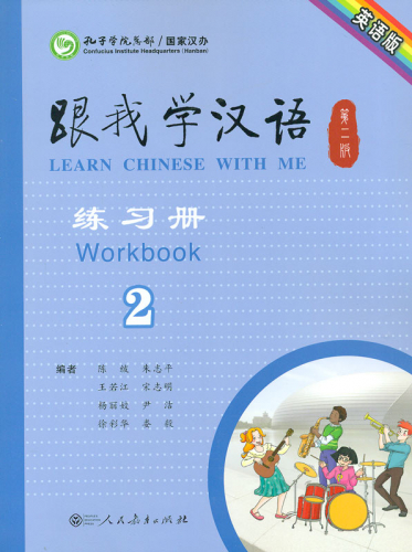 Learn Chinese with me Band 2 - Arbeitsbuch [Second Edition]. ISBN: 9787107290015