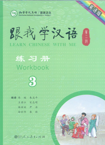 Learn Chinese with me Band 3 - Arbeitsbuch [Second Edition]. ISBN: 9787107309588