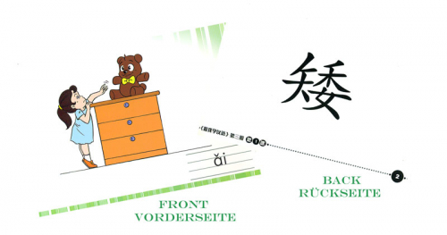 Learn Chinese with me Band 3 - Wortkarten [Word Cards]. ISBN: 7-107-20862-4, 7107208624, 978-7-107-20862-1, 9787107208621