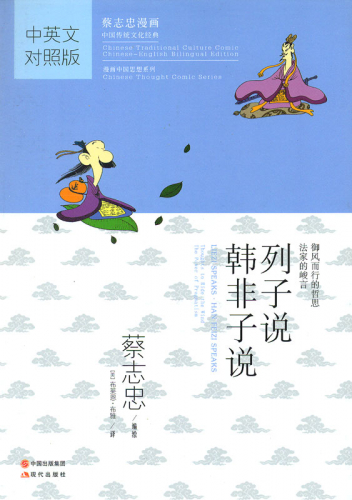 Liezi Speaks-Han Feizi Speaks-Thoughts to Ride the Wind-The Power of Pragmatism. Traditional Chinese Culture Series - The wisdom of the classics in comics [bilingual Chinese, English]. ISBN: 9787514316629