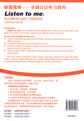 Listen to Me: Elementary Chinese Listening Course 1 [+MP3-CD]. ISBN: 9787301180228