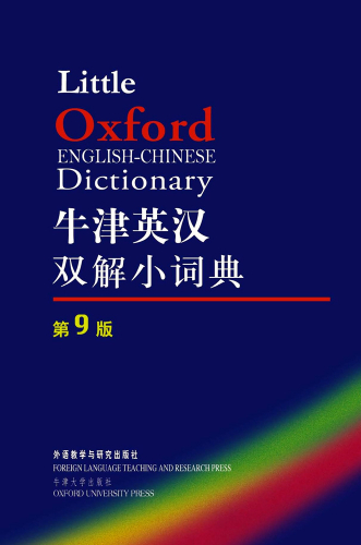 Little Oxford English-Chinese Dictionary [9th Edition]. ISBN: 9787560076195