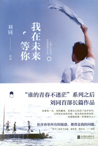 Liu Tong: I'm Waiting for You in Future - Chinese Edition. ISBN: 9787559608949