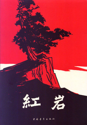 Luo Guangbin: Red Rock - Chinese Edition. ISBN: 9787500601593
