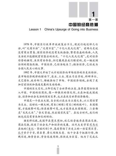 Mängelexemplar - Business Chinese Conversation Book 1 Advanced [Textbook + MP3-CD] [2007 Revised Edition]. ISBN: 978-7-5619-1983-5, 9787561919835