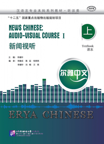 Mängelexemplar - Erya Chinese - News Chinese: Audio-Visual Course I [+MP3-CD]. ISBN: 9787561943649