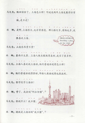 Defective Copy - New Practical Chinese Reader Volume 2 - Textbook. ISBN: 7-5619-1129-7, 7561911297, 978-7-5619-1129-7, 9787561911297