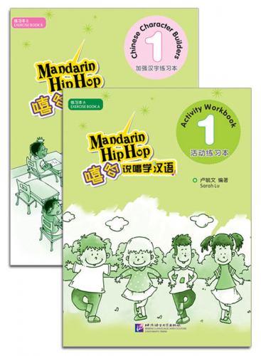 Mandarin Hip Hop 1 - Activity Workbook + Chinese Character Builders. ISBN: 7-5619-1602-7, 7561916027, 978-7-5619-1602-5, 9787561916025